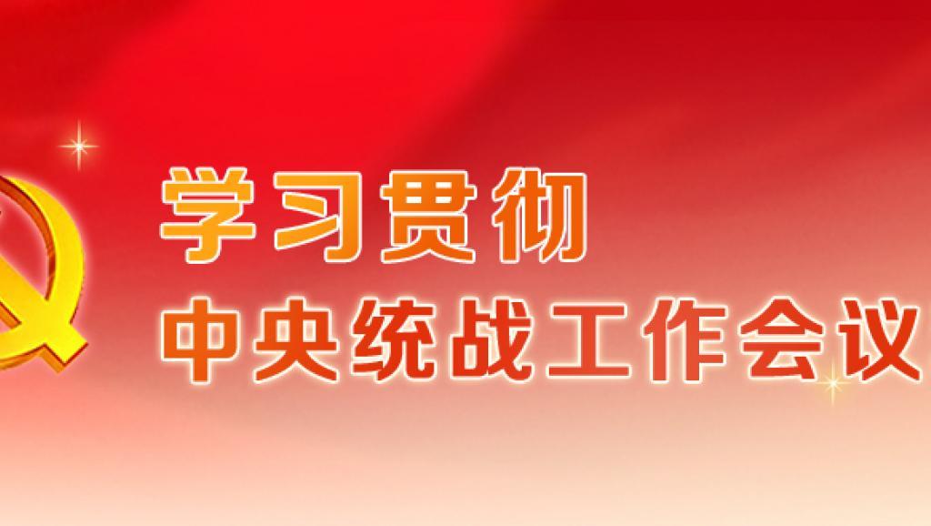 法广 | 中共统战新对象 留学生与新媒体人