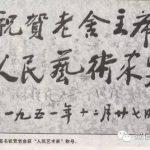 唐映红:纪念老舍先生是给今人以警醒