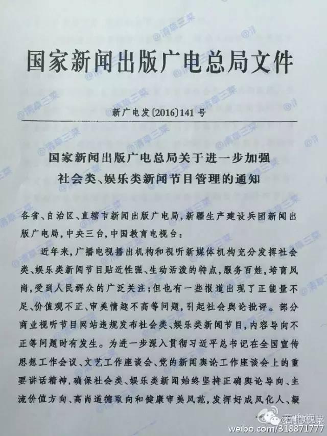 京华时报 | 广电总局严控社会类娱乐类节目