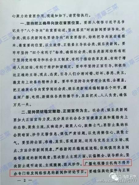广电总局文件2