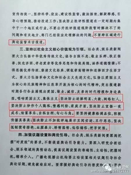 广电总局文件3