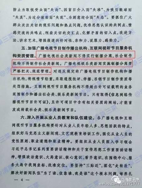 广电总局文件4