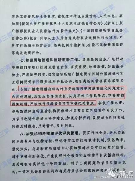 广电总局文件5