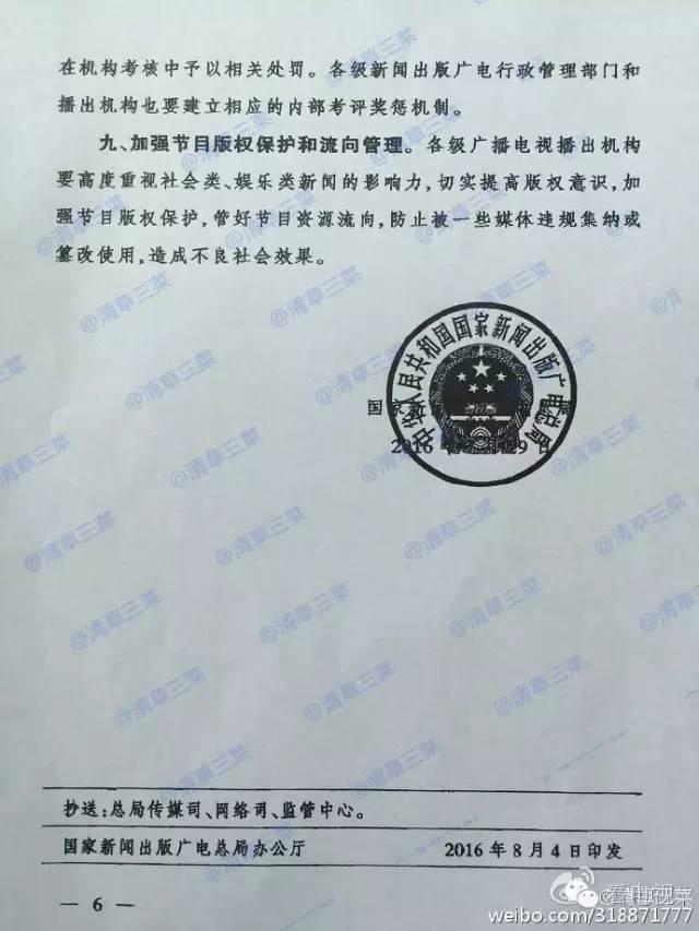 广电总局文件6