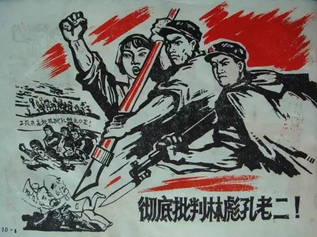 东方历史评论|批林批孔在北京