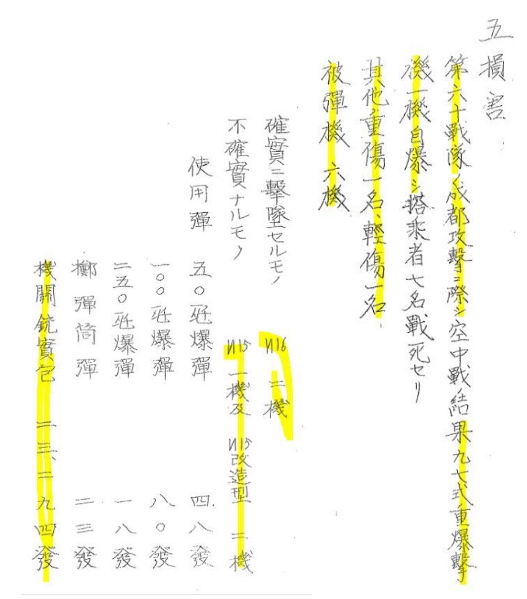 日方空军2
