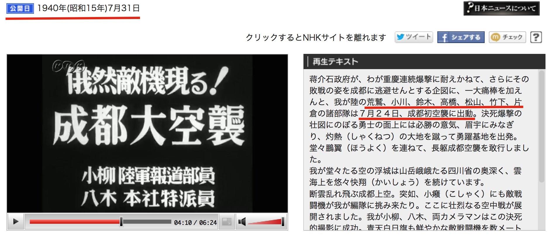 日空军宣传片
