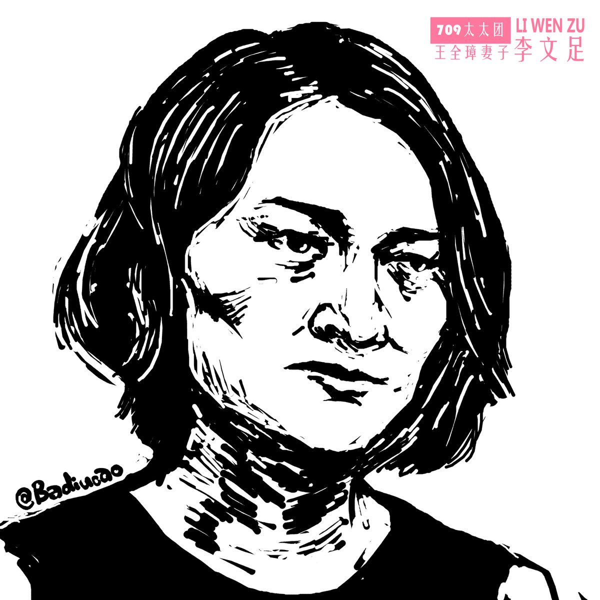 李文足_王全璋妻子