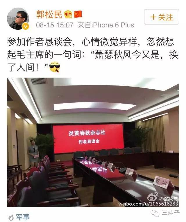 文涛:郭松民考