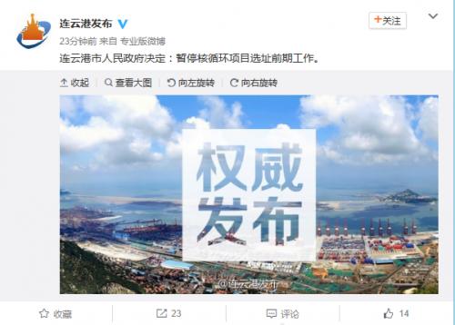 财经网 | 连云港决定暂停中法核循环项目选址前期工作