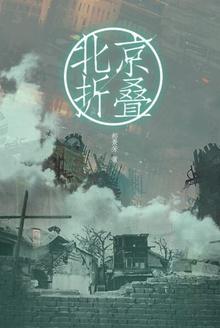 郝景芳 | 北京折叠