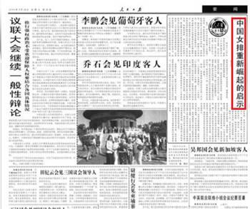 图:《人民日报》刊文《中国女排重新崛起的启示》,痛斥运动员出国做教练