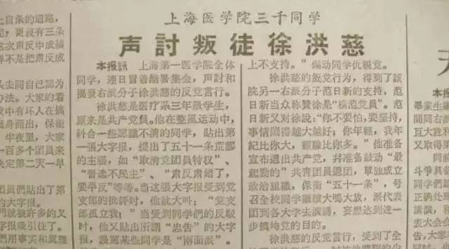 △《人民日报》刊载的关于徐洪慈的文章