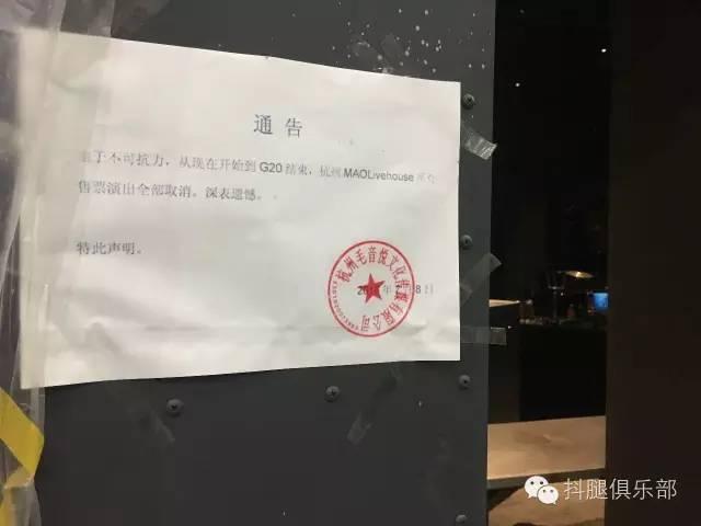刚办了三场演出的杭州Mao livehouse喜迎两个月放假
