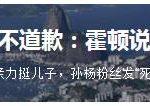 为你写一个故事|雷斯林:霍顿嘲讽孙杨不是因为孙杨游不过他