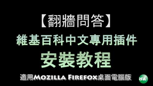 自由亚洲|翻墙问答:新插件不用翻墙可浏览维基百科