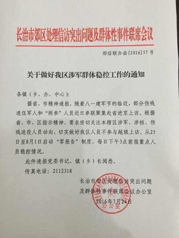【图说天朝】建军节的维稳主题:涉军群体