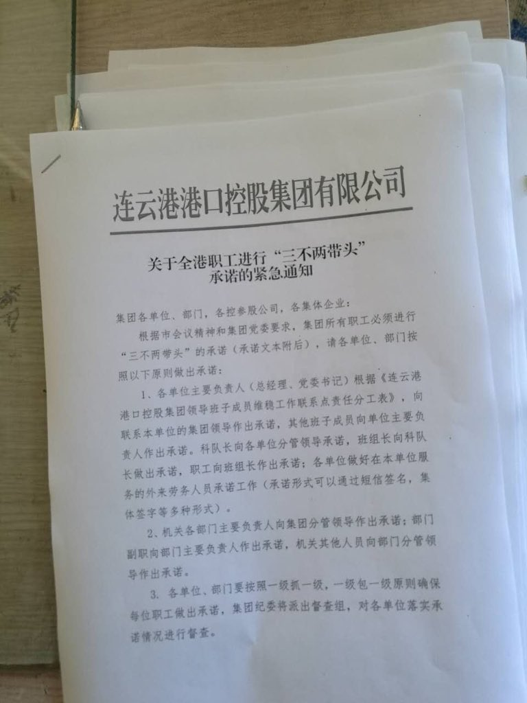 """网传连云港要求职工签署""""三不两带头""""承诺书"""