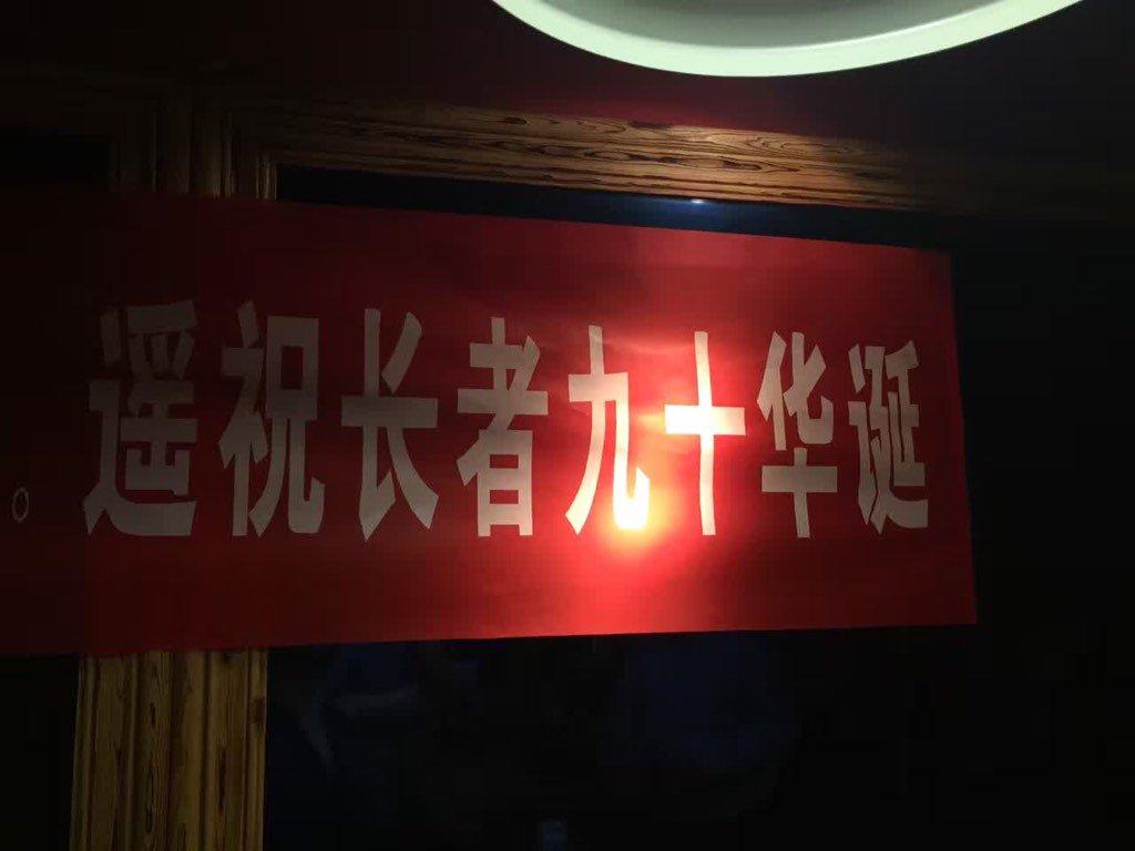 【图说天朝】利用祝寿反党 是个大新闻