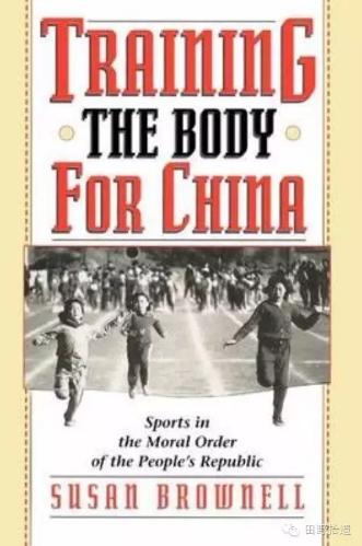 《为中国锻炼身体》(1995) Brownell, Susan. 1995. Training the Body for China: Sports in the Moral Order of the People's Republic. Chicago: University of Chicago Press.