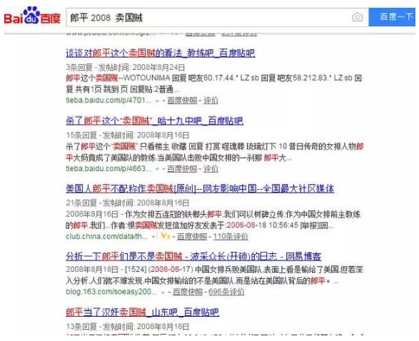 """图:2008年,网络上指责郎平是""""卖国贼""""、""""汉奸""""的帖子俯拾皆是"""