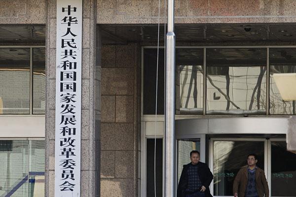 2014年3月4日,北京市西城区月坛南街38号,中华人民共和国国家发展和改革委员会。关键字:国家 经济 建设 发展 改革 物价 价格 监督 调控早报记者 高征 图
