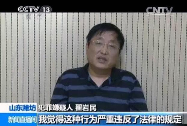 """北京维权人士翟岩民被以""""聚众扰乱社会秩序罪""""刑事拘留。(视频截图/CCTV)"""