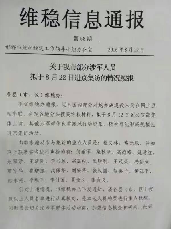 【立此存照】邯郸市关于涉军人员进京集访的情况续报