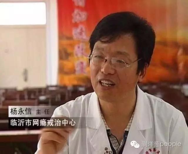 """【网络民议】官准杨永信 网瘾成""""疾病"""""""