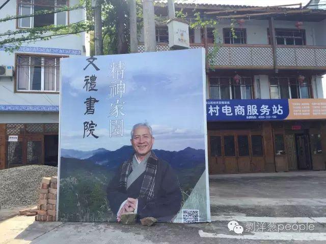 文礼书院门前,王财贵的巨幅广告牌立在丁字路口。新京报记者罗婷 摄
