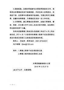 三明青v工程4