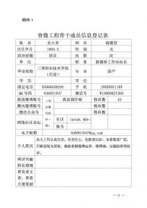 三明青v工程5