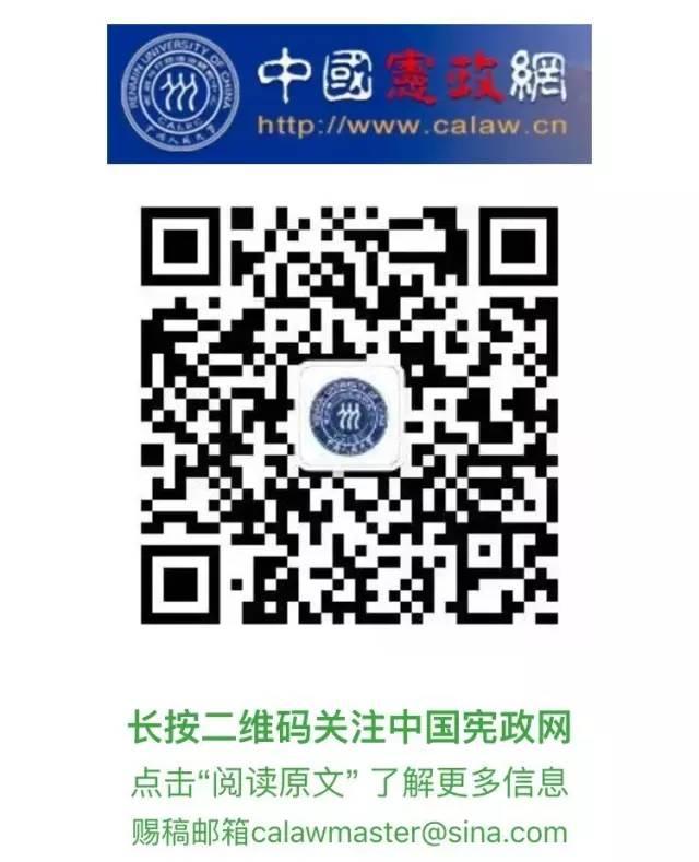 中国宪政网