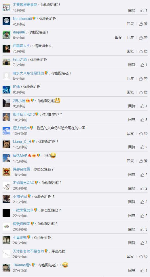 人民网鲁迅2