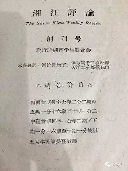 泽东同志的广告刊例价
