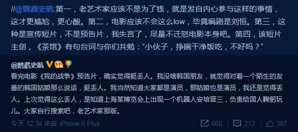图:知名编剧鹦鹉史航在微博上如此表达看完该宣传片后的感受