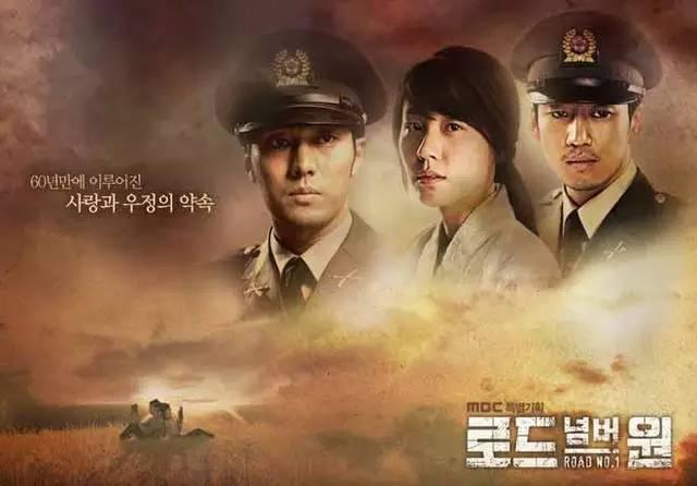 图:韩国2010年上映的朝战题材电视剧《一号国道》宣传海报