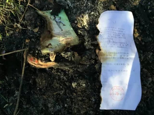 (杨兰芳烧掉了孩子们的遗物,幼儿园补助杨一帆的告示剩下半页)