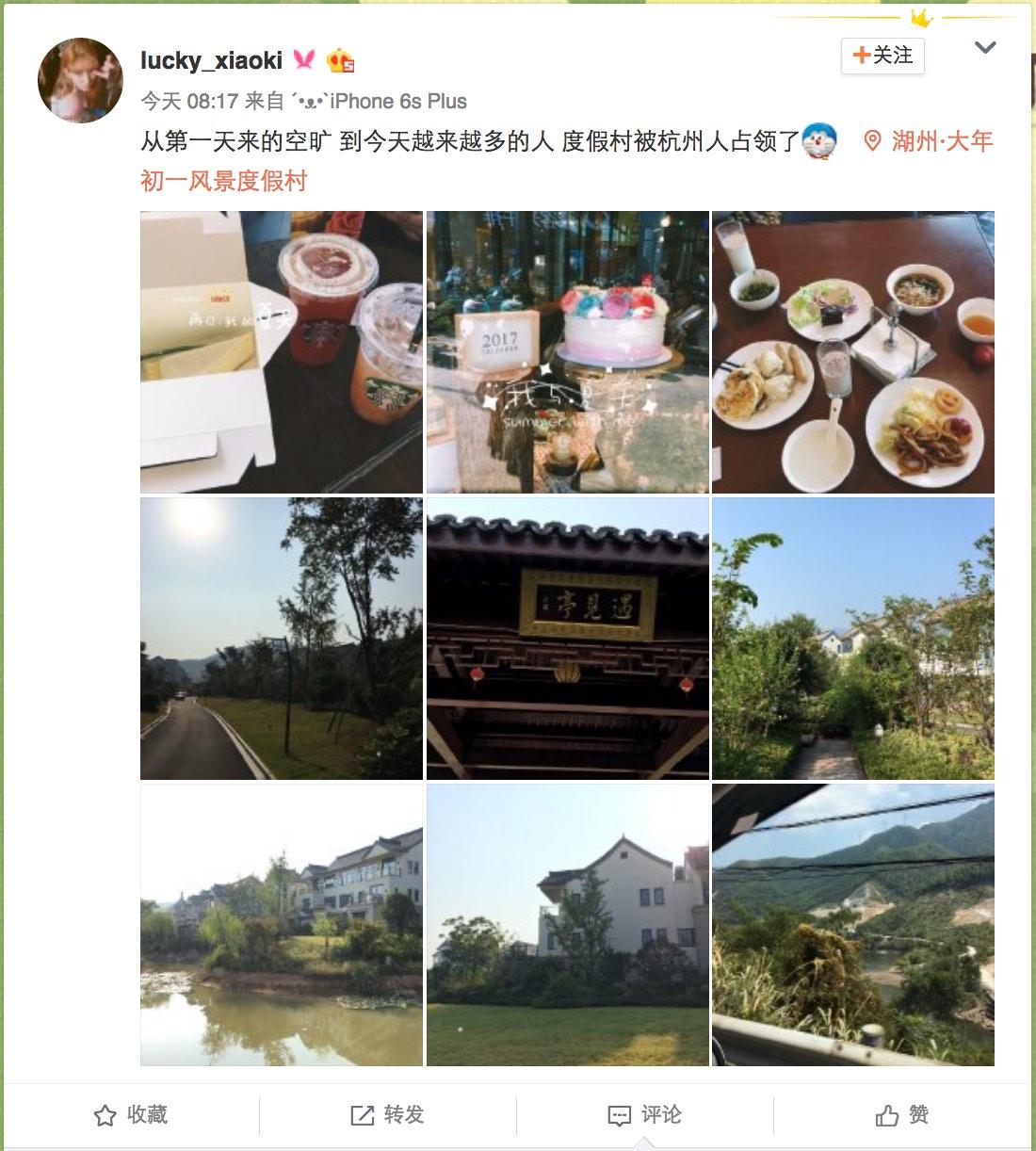 杭州人出游3