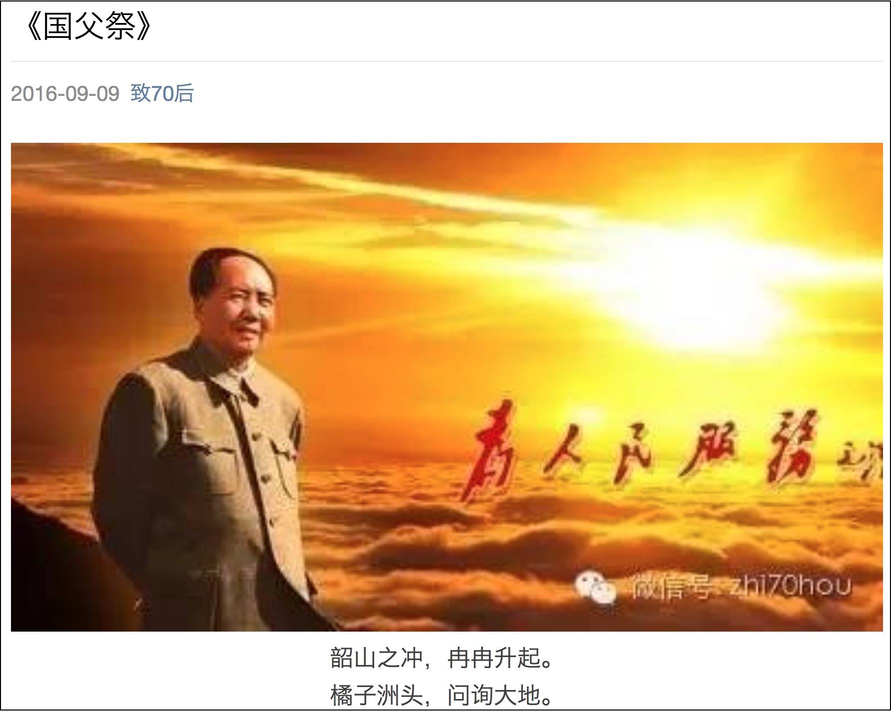 BBC|毛泽东逝世40周年 中国官媒集体沉默