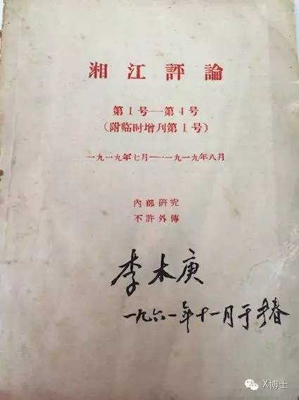 我买的这本《湘江评论》合集是建国后党内重印的,李木庚同志是吉林大学副校长。