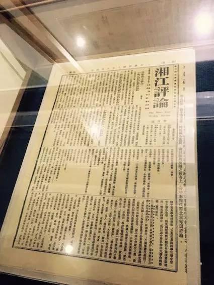 原版《湘江评论》,反正我没买到。(以上照片都是我在北京新文化纪念馆拍的)