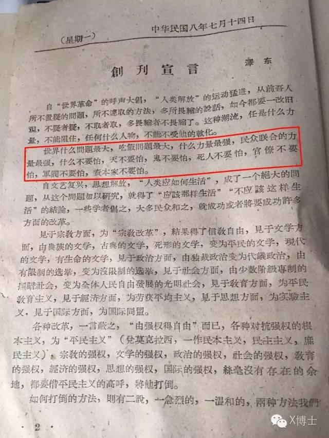 湘江评论的创刊宣言,红框部分真是气势激昂