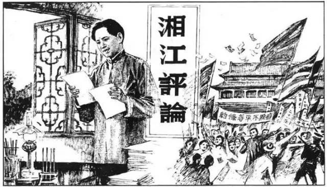 湘江评论6
