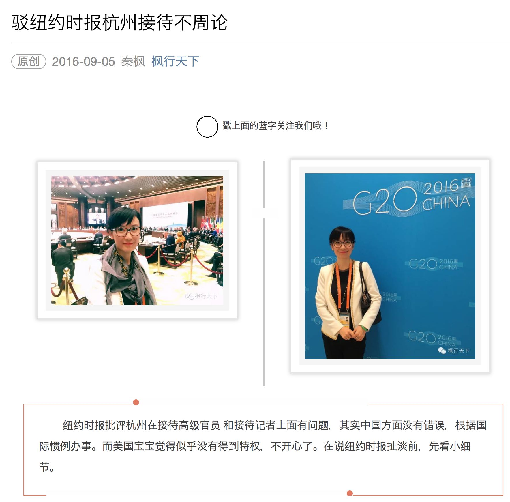 """【弄个大新闻】香港记者""""驳纽约时报杭州接待不周论""""细节考"""
