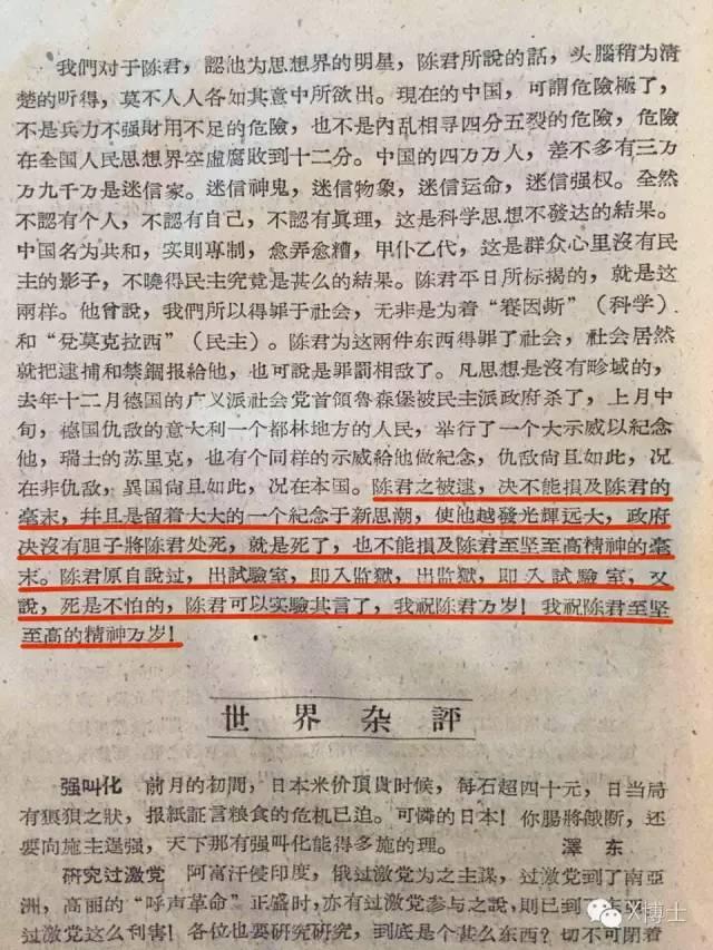 泽东高呼营救陈独秀的文章