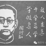 唐映红 | 《人民教师誓词》纯属脱了裤子放屁