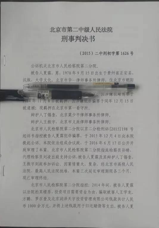 参与|瞿明磊:夏霖无罪,怀璧其罪