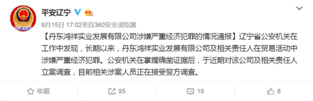 辽宁公安证实在调查鸿祥实业。