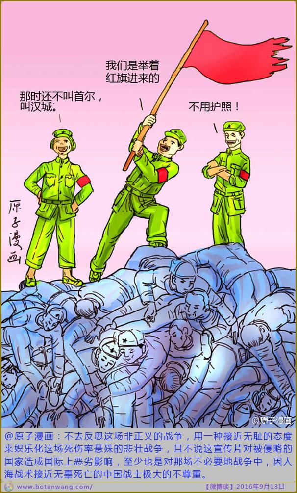 壹读|留几手:举着红旗进汉城,舔着脸来恶心你